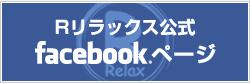 facebook Rリラックスのページ