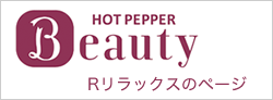 HOT PEPPER Beaty Rリラックスのページ