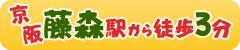 京阪藤森駅から徒歩3分
