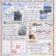笑顔通信9月2015