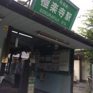 鎌倉2015夏 049