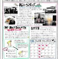 笑顔通信2016年5月号