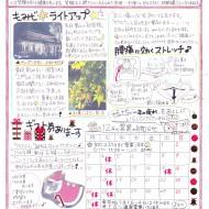 笑顔通信2018-12月号