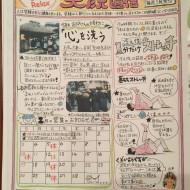 笑顔通信2019.2月号