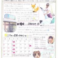 笑顔通信09