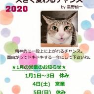 IMG_20200110_0002